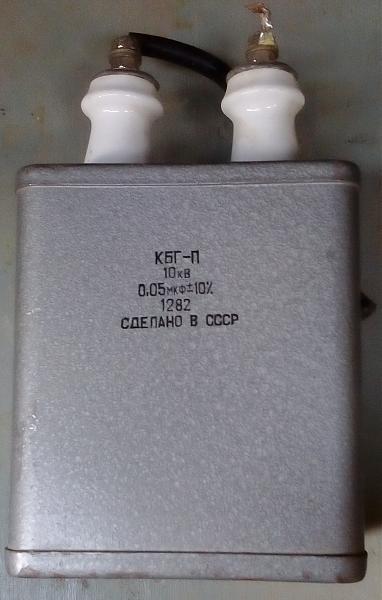 Продам Конденсатор КБГ-П  0,05мкФх10кВ