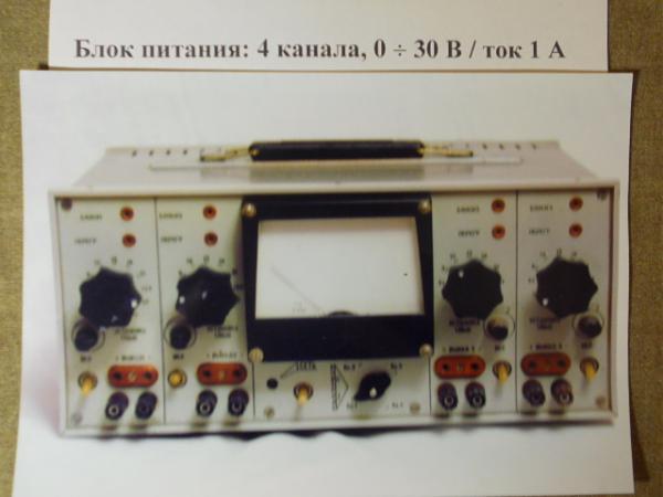 Продам Блок питания 4 канала 30В-1А ( 120В-1А )