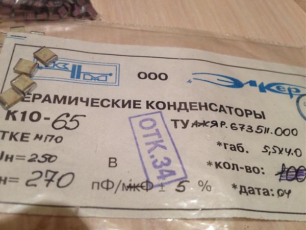 Продам К10-65 . ЧИП конденсаторы,SMD конденсаторы . МНОГО