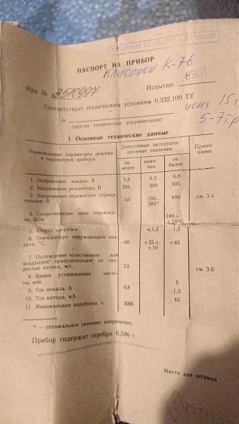 Продам лампы ГИ-17,,клистрон К-76