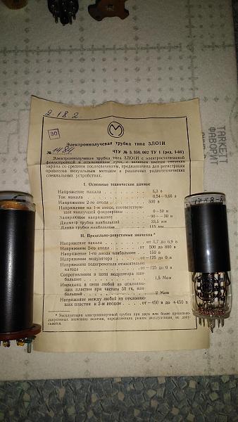 Продам лампы 3ЛО1и,ГУ-19-1,30104