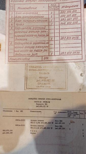 Продам извещатель охранный Рубеж -3м(блок питания и контр
