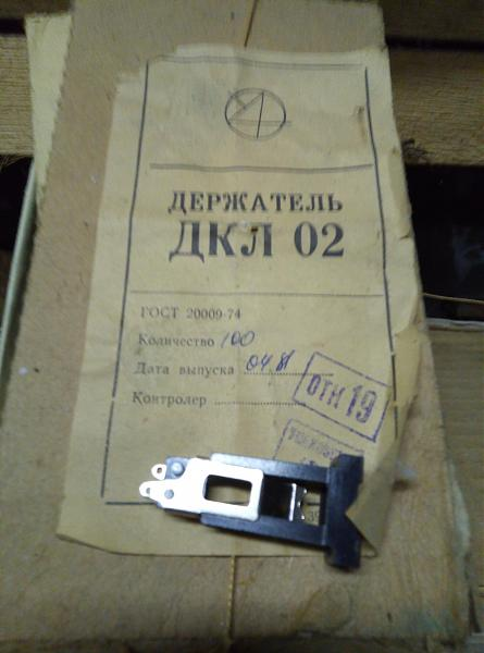 Продам км24-90 и держатели ДКЛ-02