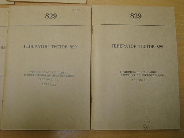 Продам Анализатор 818, ТО и ИЭ