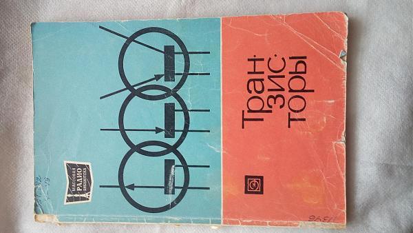 Продам Справочник по транзисторам