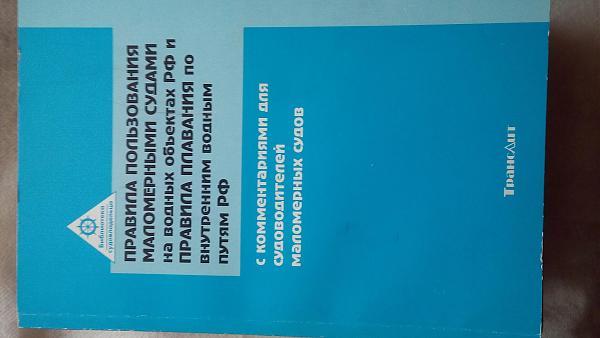 Продам Учебник -правила пользования маломерными судами