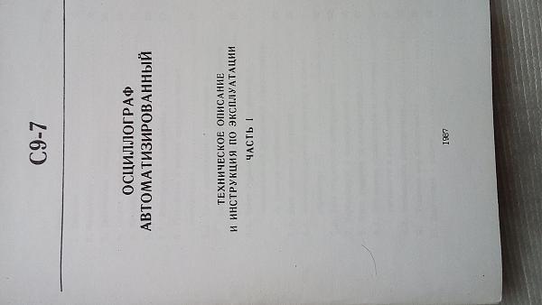 Продам Документация на осциллограф С9-7