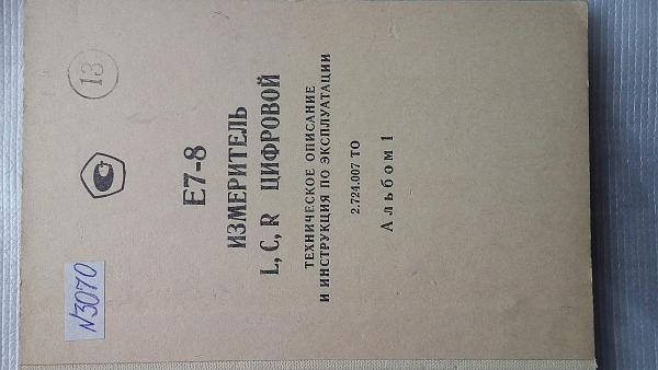 Продам Техническое описание измерителя Е7-8