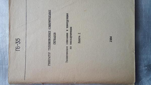Продам Документация на генератор Г6-35