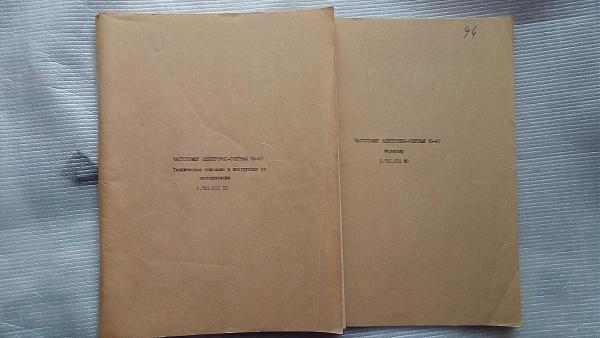 Продам Документация Частотомера Ч3-67