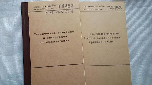 Продам Техническое описание и схемы генератора Г4-153