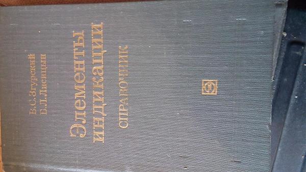 Продам Справочник по элементам индикации