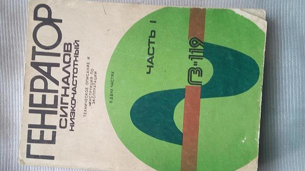 Продам Описание и паспорт генератора Г3-119