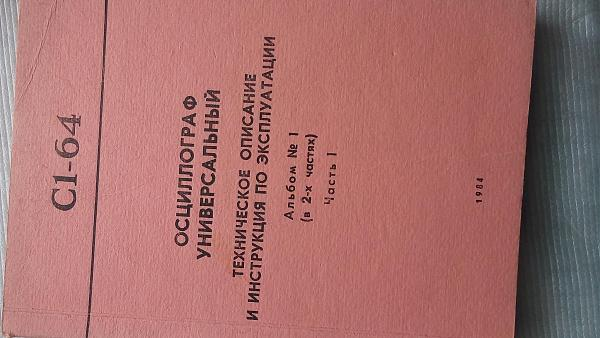 Продам тех.описание осциллографа С1-64