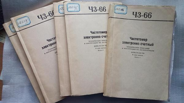Продам документация полная на частотомер ч3-66