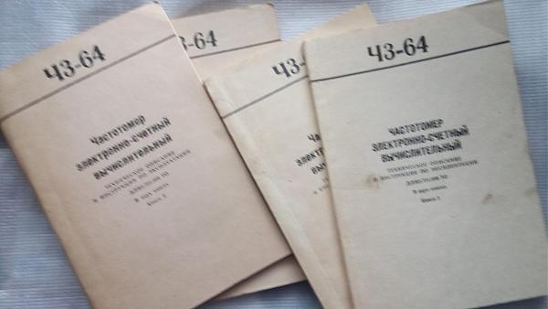 Продам описание и схемы частотомера ч3-64