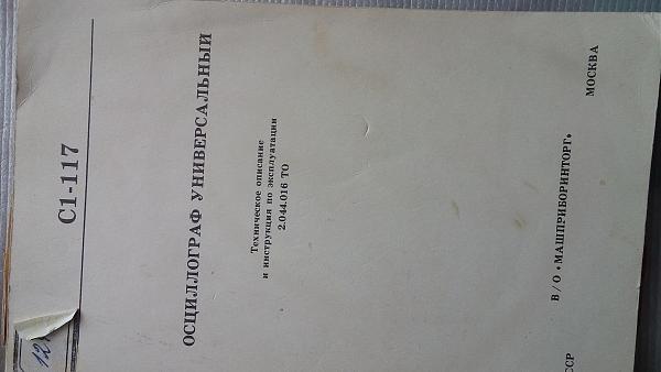Продам Описание осциллографа с1-117