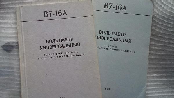 Продам Тех. описание и ЗИП вольтметра в7-16а
