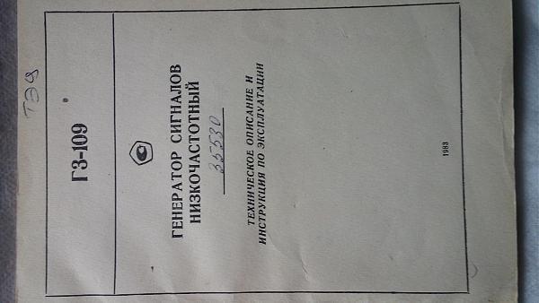 Продам Описание генератора Г3-109