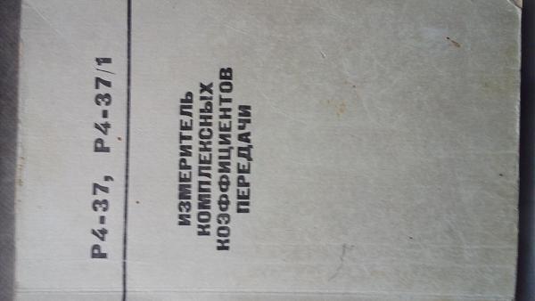 Продам тех. документация на Р4-37
