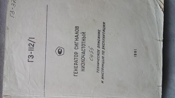 Продам Документация и зип генератора Г3-112/1