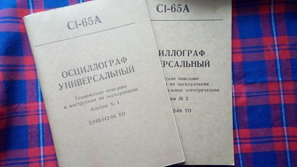 Продам Описание и ЗИП осциллографа С1-65а