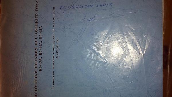 Продам Техописание источников питания Б5-43а-45а