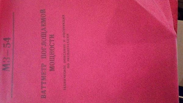 Продам Документация, ЗИП М3-54