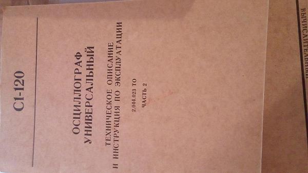 Продам Документация осциллографа с1-120