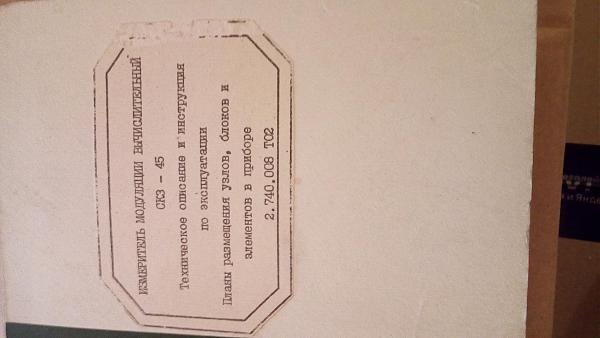Продам Измеритель модуляции СК3-45- комплект документации