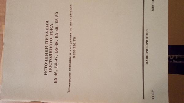 Продам Описания источников пмтания Б5-46-50