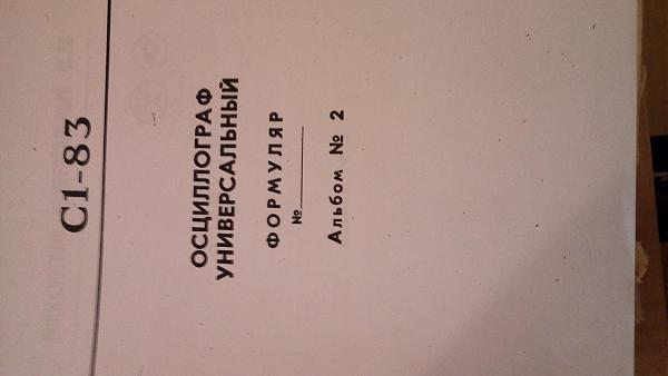 Продам Документация на осциллограф с1-83
