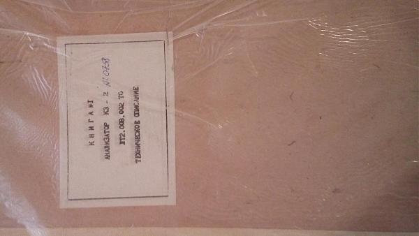 Продам комплект описания на анализатор К3-2