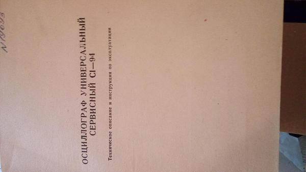 Продам Паспорт на осциллограф С1-94