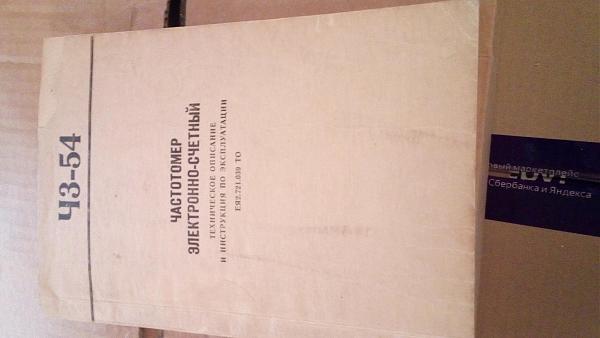 Продам Документация и ЗИП частотомера Ч3-54