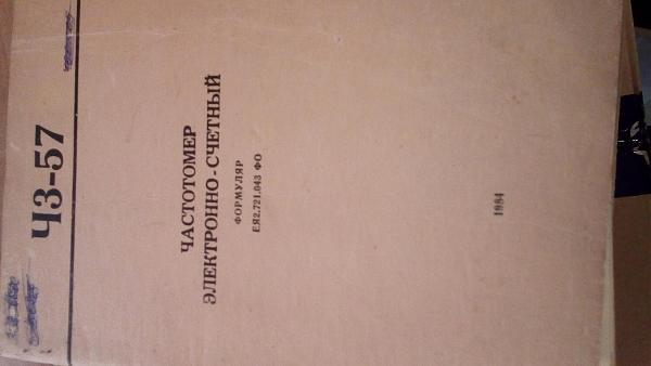 Продам Техописание, принадлежности частотомера Ч3-57