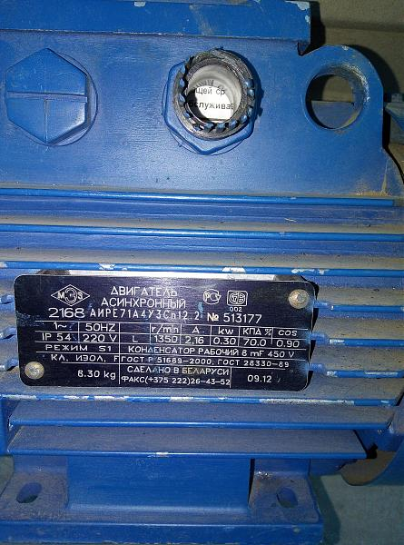 Продам двигатель 220в 300вт