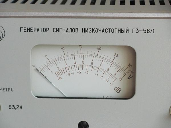 Продам Генератор Г3-56/1