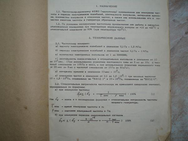 Продам Описание и схемы на ЧАСТОТОМЕР-ХРОНОМЕТР Ф5080
