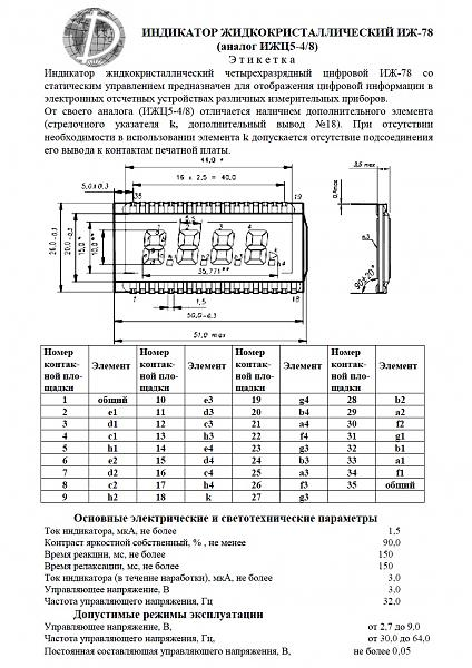 Продам Аналог ИЖЦ5-4/8 и другие ЖКИ от изготовителя