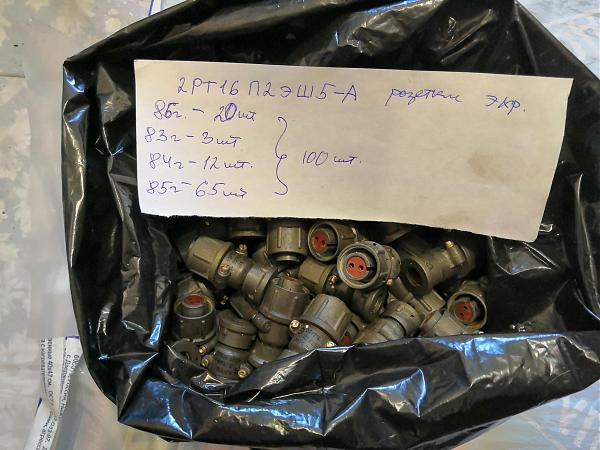 Продам Разъёмы 2РТ16П2ЭГ5-А вилки