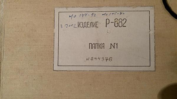 Продам радиоприёмник  Р-682 тех. документация