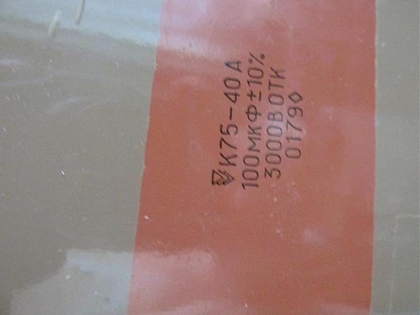 Продам Конденсатор  для УМ  К75-40Д
