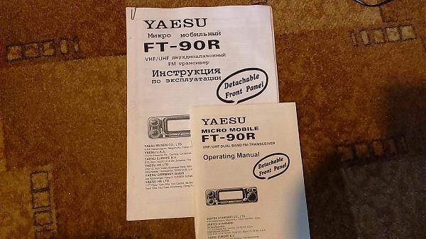 Продам Инструкции для FT-50R, FT-90 ((оригинал)