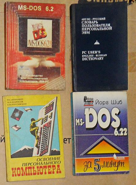 Продам Книги по DOS и прочее компьютерное.