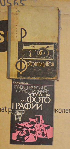 Продам Книга по ремонту Советских фотокамер.