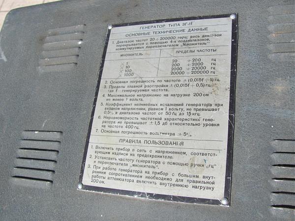Продам Генератор ЗГ-11