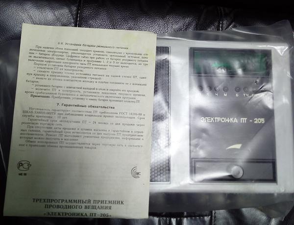 Продам Трехпрограммный приемник Электроника ПТ-205