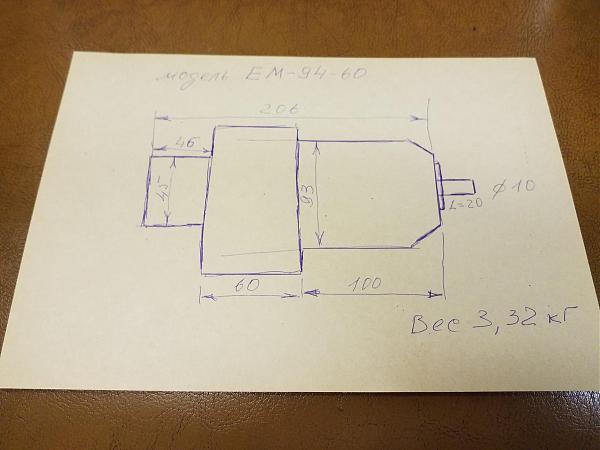 Продам Электродвигатель EM 94-60, 150W/150V