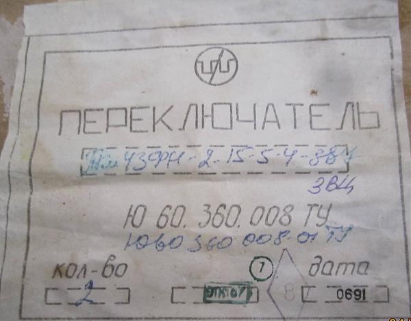 Продам Лереключатель ПКн43